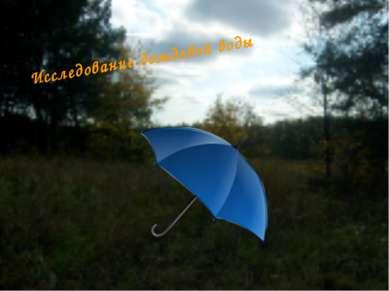 Исследование дождевой воды