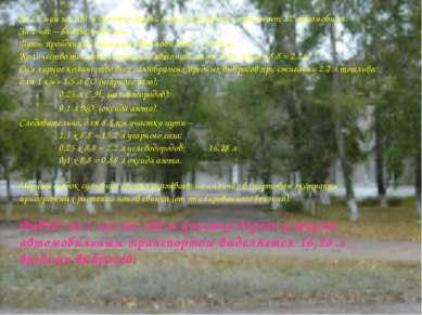 За 15 мин на 100 м участке дороги у школы в среднем проезжает 22 автомобиля. ...