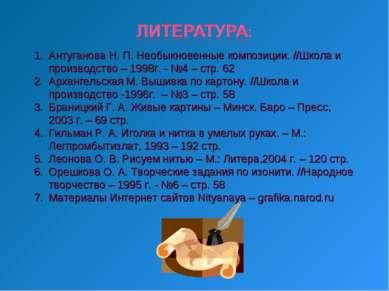 Антуганова Н. П. Необыкновенные композиции. //Школа и производство – 1998г. -...