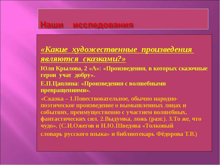 «Какие художественные произведения являются сказками?» Юля Крылова, 2 «А»: «П...