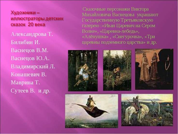 Александрова Т. Билибин И. Васнецов В.М. Васнецов Ю.А. Владимирский Л. Конаше...