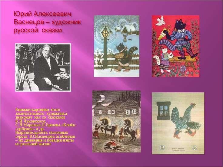 Книжки-картинки этого замечательного художника знакомят нас со сказками К.И.Ч...