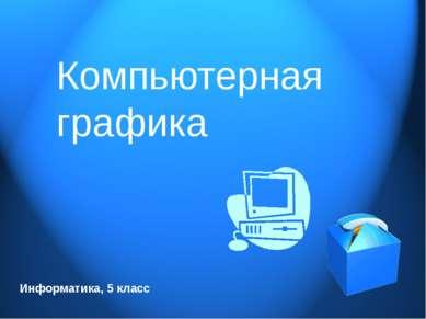 Компьютерная графика Информатика, 5 класс
