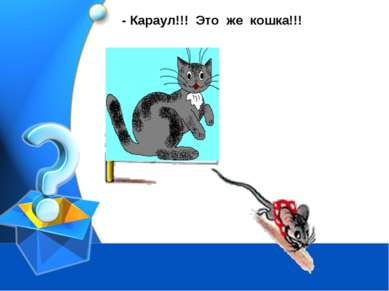 - Караул!!! Это же кошка!!!