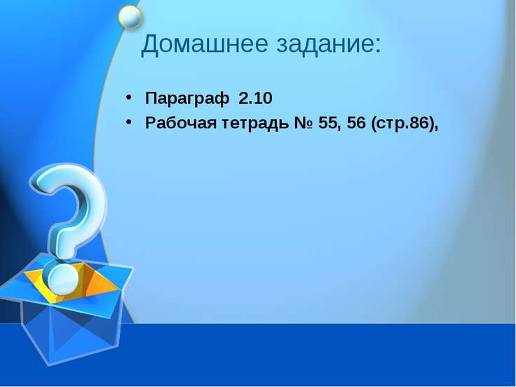 Домашнее задание: Параграф 2.10 Рабочая тетрадь № 55, 56 (стр.86),