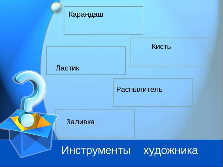 Инструменты художника Карандаш Кисть Ластик Распылитель Заливка