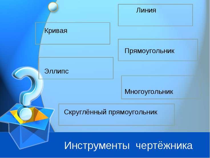 Инструменты чертёжника Линия Кривая Прямоугольник Эллипс Многоугольник Скругл...