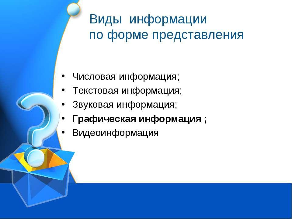 Виды информации по форме представления Числовая информация; Текстовая информа...