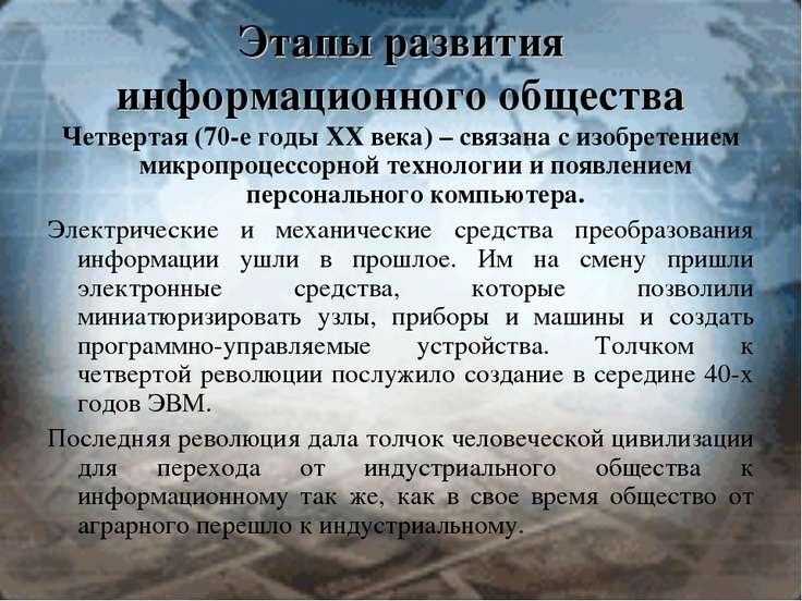 Этапы развития информационного общества Четвертая (70-е годы XX века) – связа...