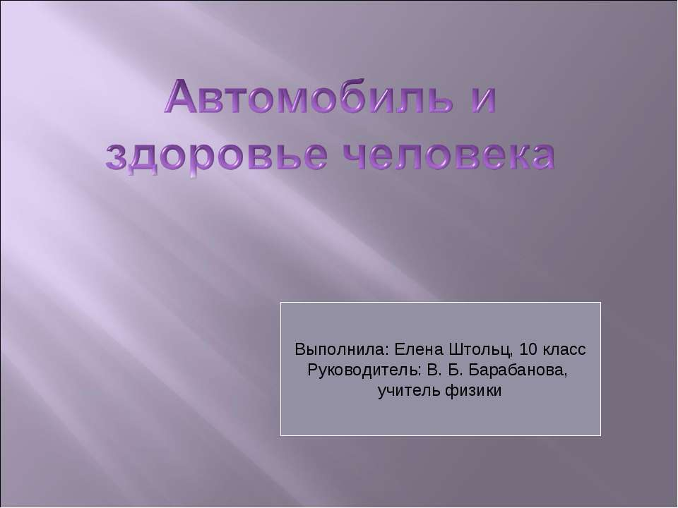Выполнила: Елена Штольц, 10 класс Руководитель: В. Б. Барабанова, учитель физики