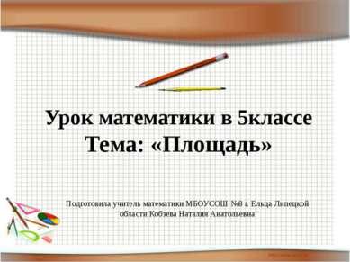Урок математики в 5классе Тема: «Площадь»  Подготовила учитель математики МБ...