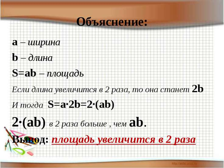 Объяснение: а – ширина b – длина S=аb – площадь Если длина увеличится в 2 раз...