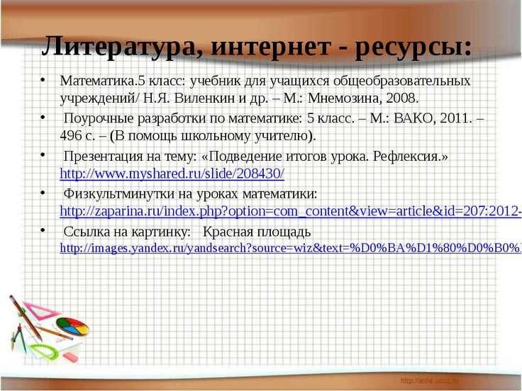 Литература, интернет - ресурсы: Математика.5 класс: учебник для учащихся обще...