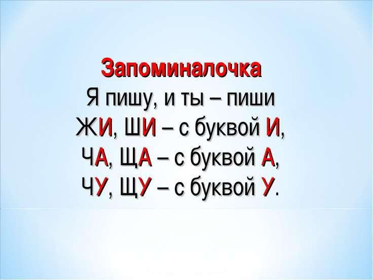 Запоминалочка Я пишу, и ты – пиши ЖИ, ШИ – с буквой И, ЧА, ЩА – с буквой А, Ч...