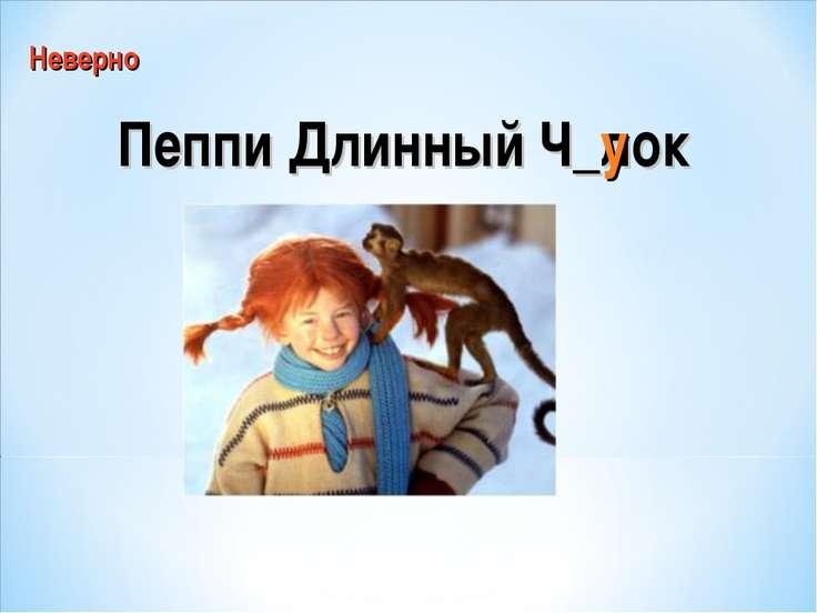 Пеппи Длинный Ч_лок у Неверно
