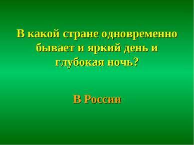 В какой стране одновременно бывает и яркий день и глубокая ночь? В России