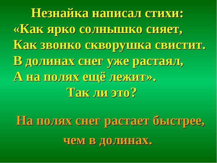 Незнайка написал стихи: «Как ярко солнышко сияет, Как звонко скворушка свисти...