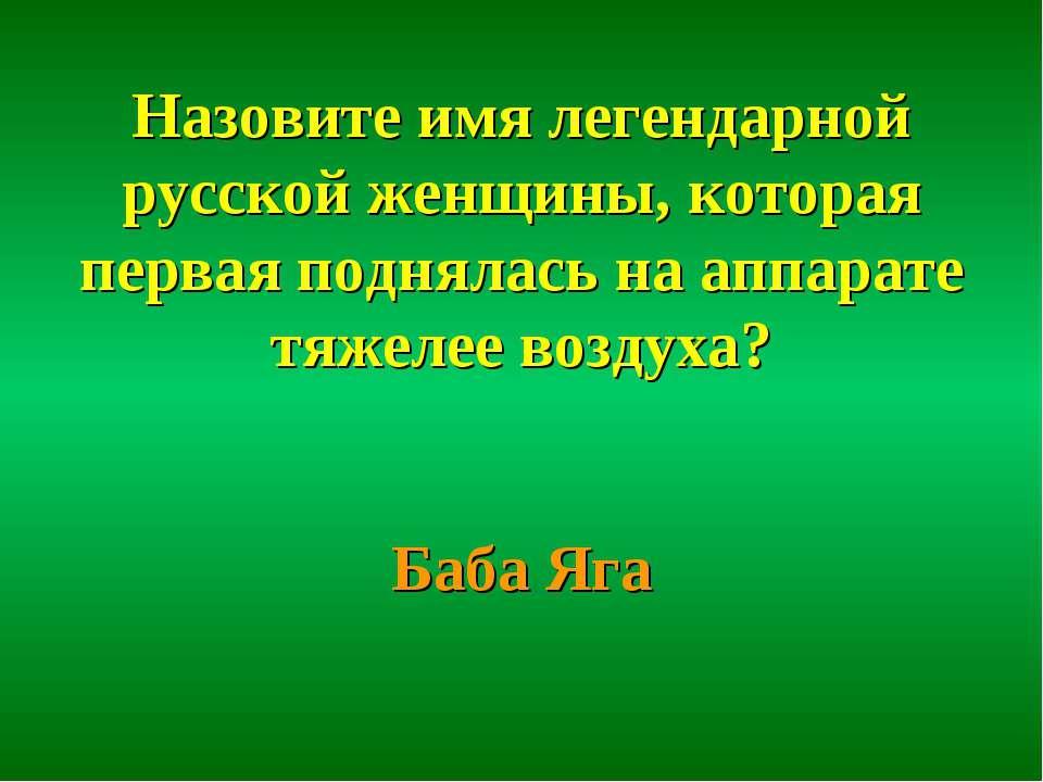 Назовите имя легендарной русской женщины, которая первая поднялась на аппарат...