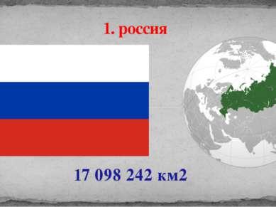 17 098 242 км2 1. россия