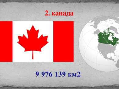 9 976 139 км2 2. канада