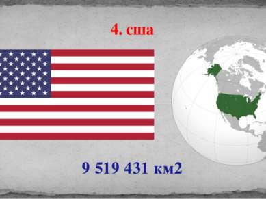 9 519 431 км2 4. сша