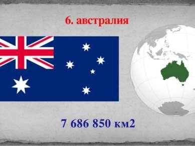 7 686 850 км2 6. австралия