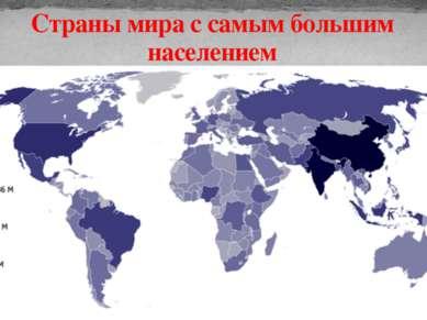 Страны мира с самым большим населением