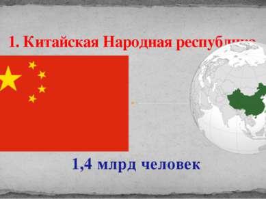 1,4 млрд человек 1. Китайская Народная республика