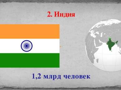 1,2 млрд человек 2. Индия