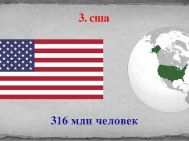 316 млн человек 3. сша