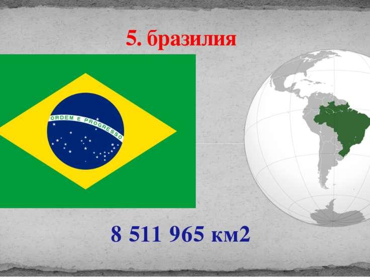 8 511 965 км2 5. бразилия
