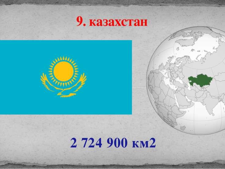 2 724 900 км2 9. казахстан