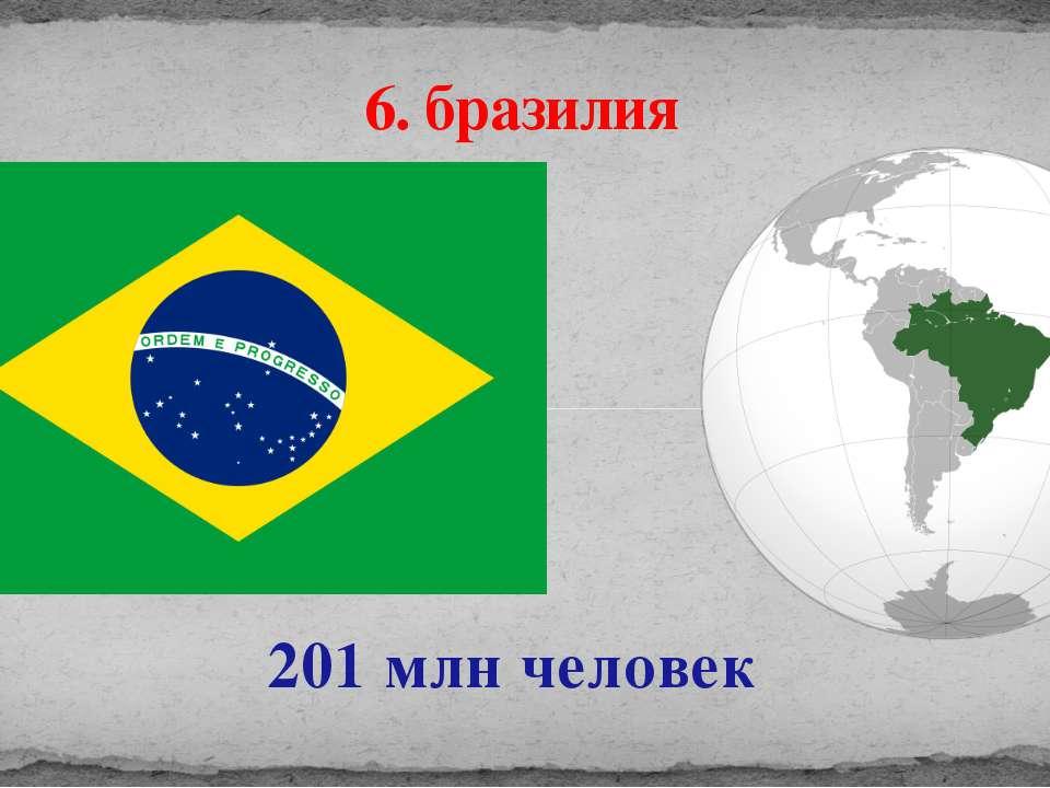 201 млн человек 6. бразилия