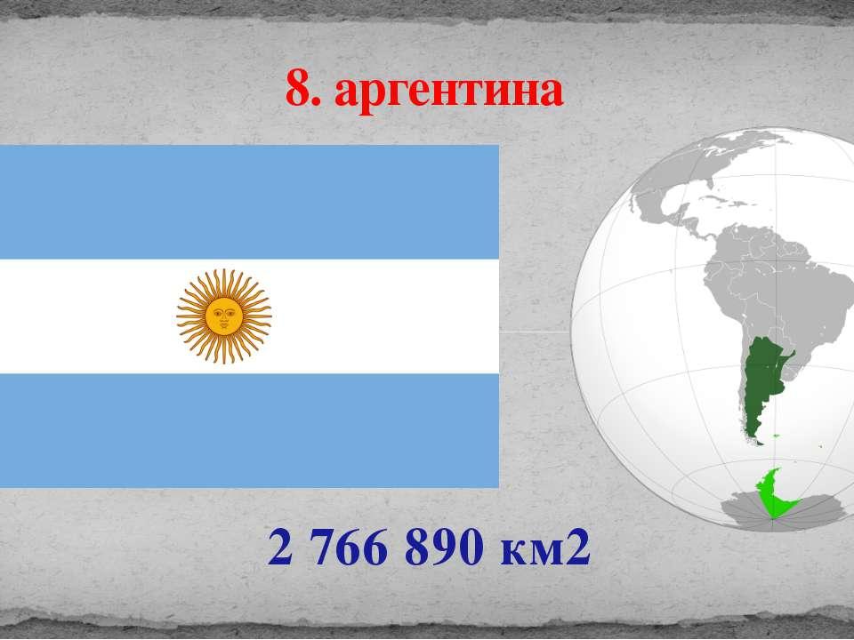2 766 890 км2 8. аргентина