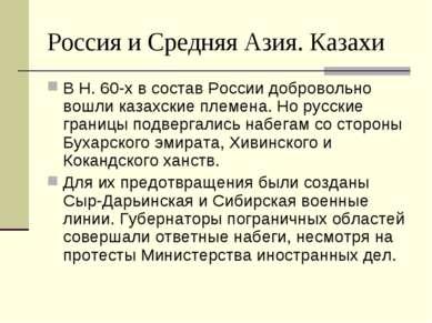 Россия и Средняя Азия. Казахи В Н. 60-х в состав России добровольно вошли каз...