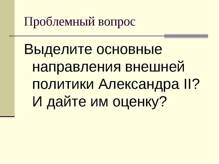 Проблемный вопрос Выделите основные направления внешней политики Александра I...