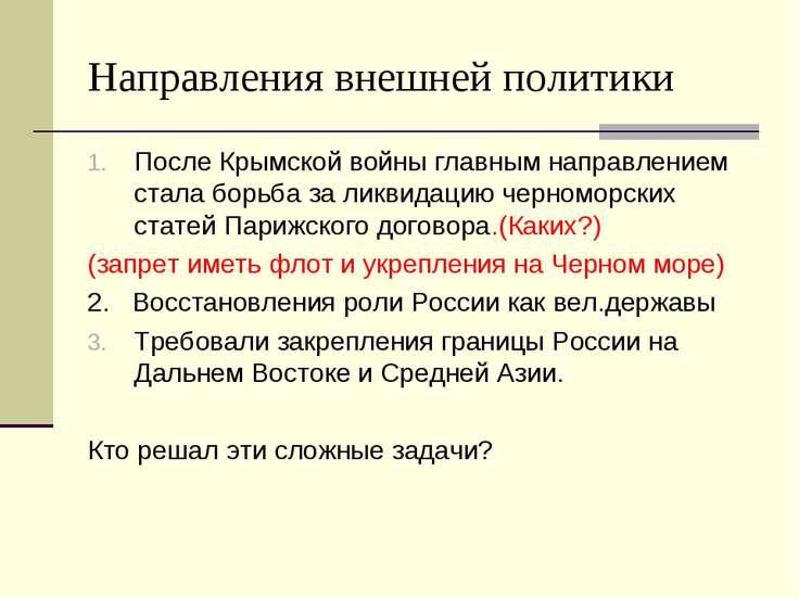 Направления внешней политики После Крымской войны главным направлением стала ...