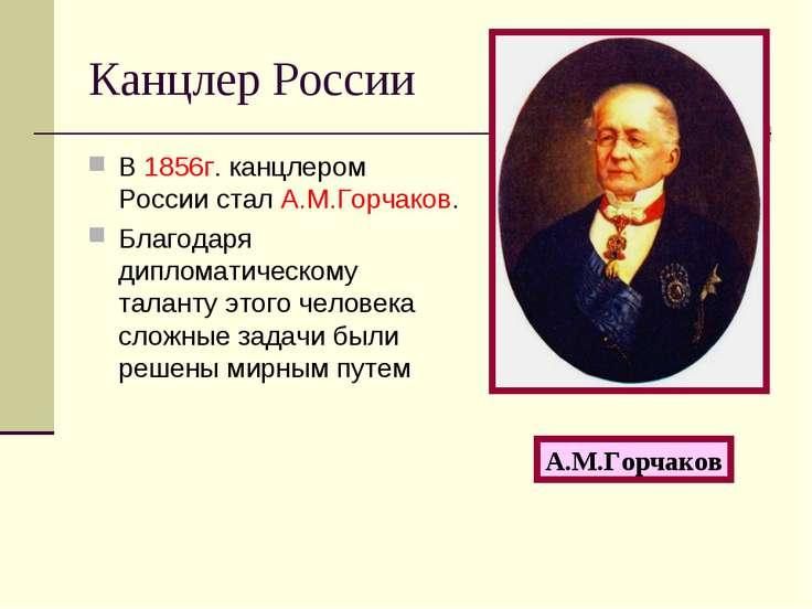 Канцлер России В 1856г. канцлером России стал А.М.Горчаков. Благодаря диплома...