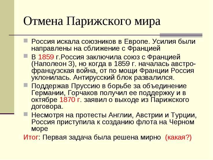 Отмена Парижского мира Россия искала союзников в Европе. Усилия были направле...