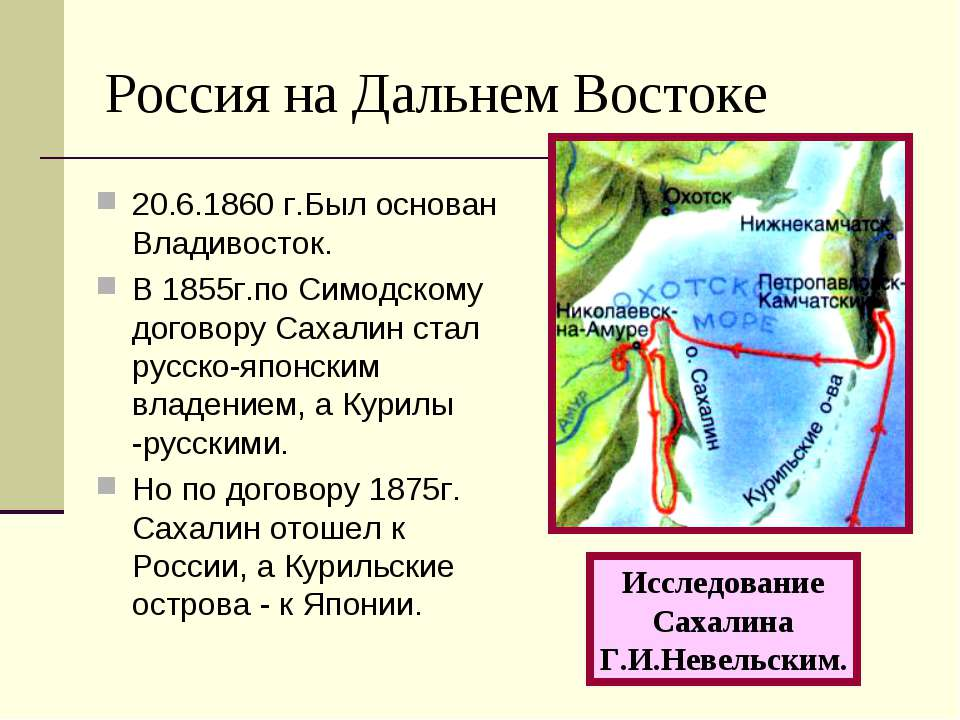 Россия на Дальнем Востоке 20.6.1860 г.Был основан Владивосток. В 1855г.по Сим...