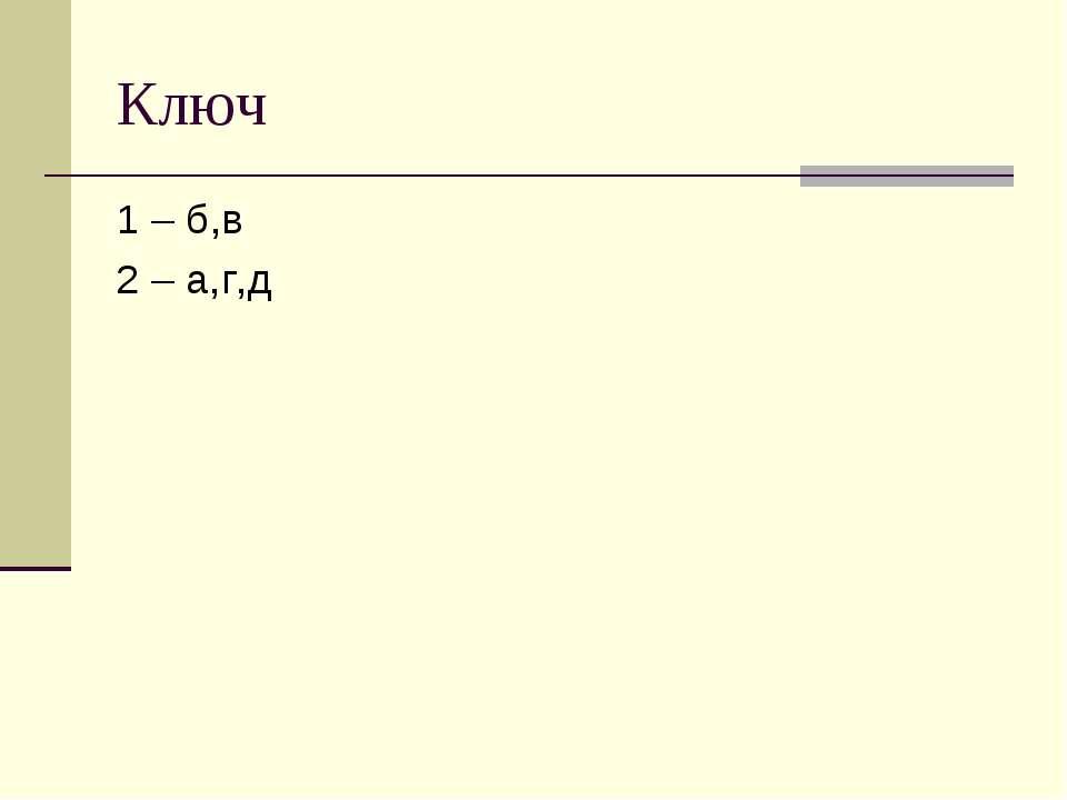 Ключ 1 – б,в 2 – а,г,д