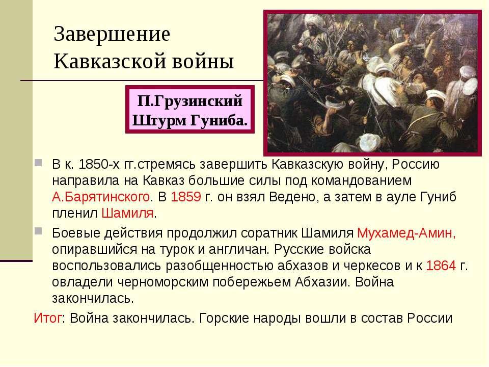 Завершение Кавказской войны В к. 1850-х гг.стремясь завершить Кавказскую войн...