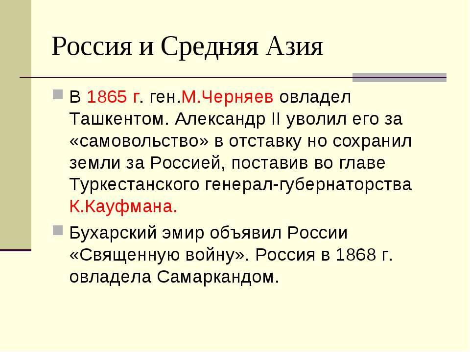 Россия и Средняя Азия В 1865 г. ген.М.Черняев овладел Ташкентом. Александр II...