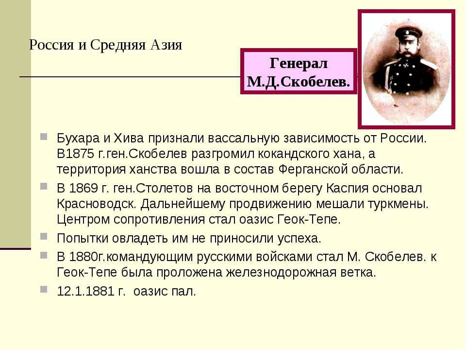 Россия и Средняя Азия Бухара и Хива признали вассальную зависимость от России...