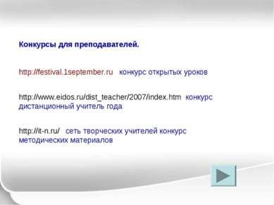 Конкурсы для преподавателей. http://festival.1september.ru конкурс открытых у...