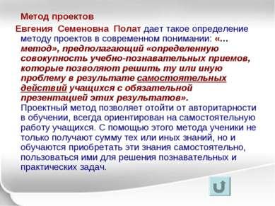 Метод проектов Евгения Семеновна Полат дает такое определение методу проектов...