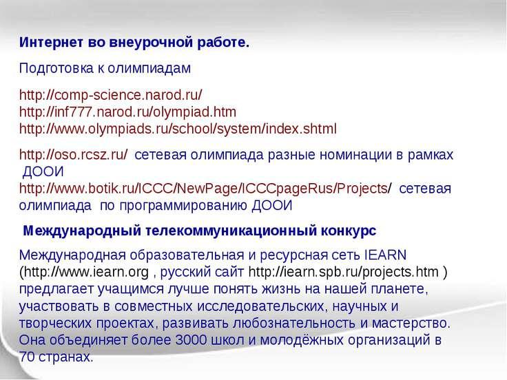 Интернет во внеурочной работе. Подготовка к олимпиадам http://comp-science.na...