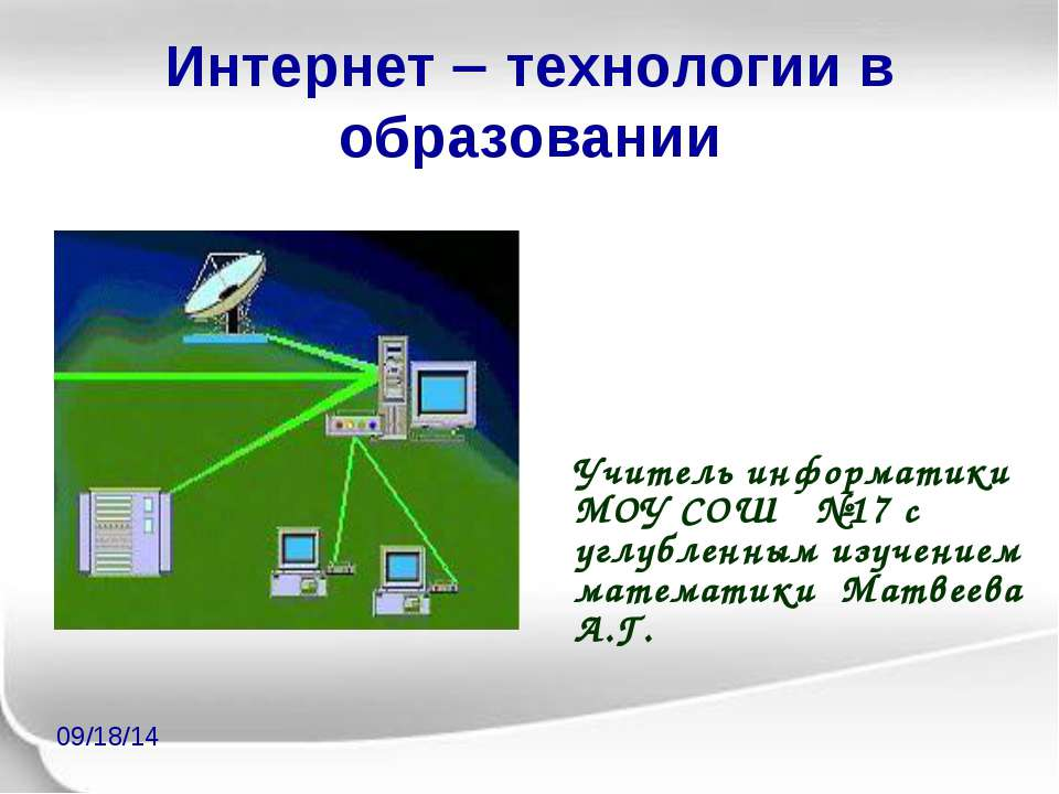 Интернет технологии в образовании Учитель информатики МОУ СОШ №17 с углубленн...