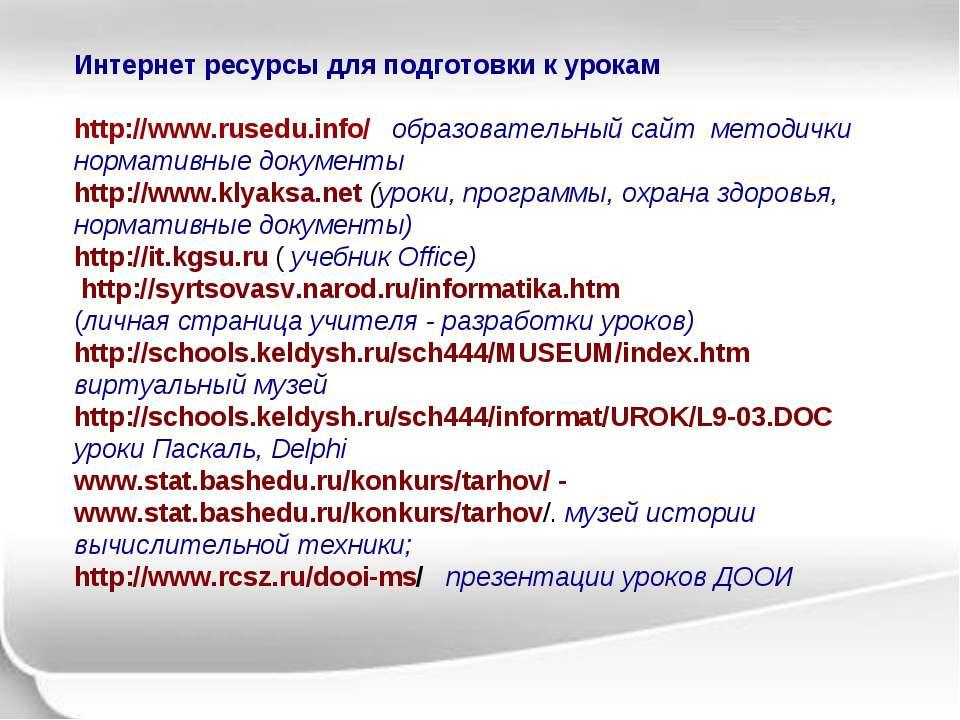 Интернет ресурсы для подготовки к урокам http://www.rusedu.info/ образователь...