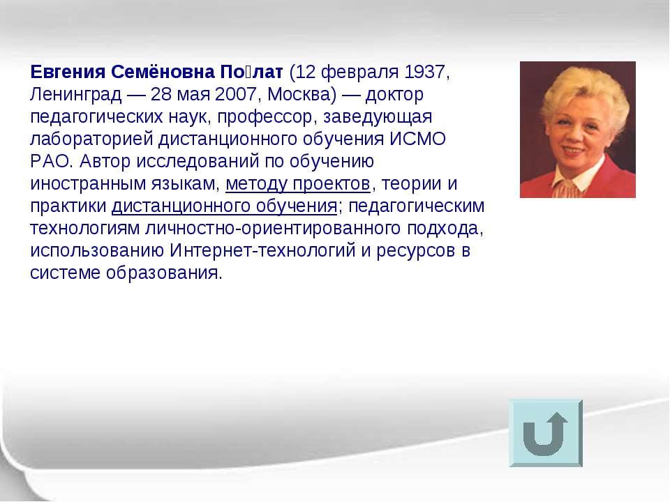 Евгения Семёновна По лат (12 февраля 1937, Ленинград — 28 мая 2007, Москва) —...